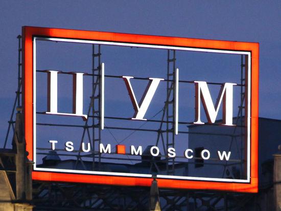 Московский ЦУМ эвакуировали из-за звонка о бомбе
