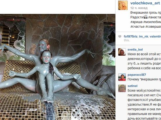 Волочкова опубликовала «грязные» фотографии