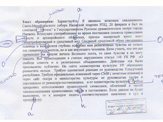 РПЦ извинилась за критику