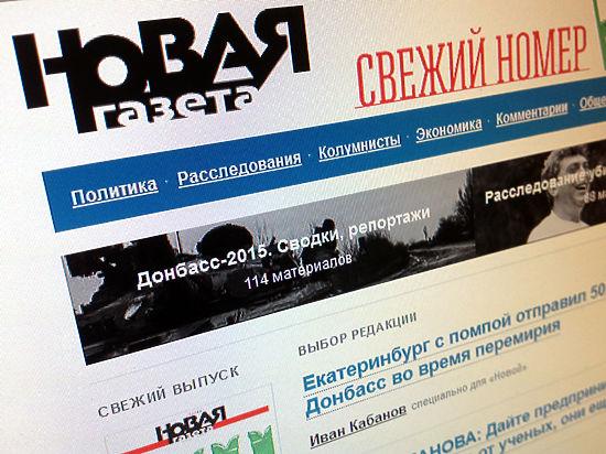 «Новая газета» приостановит выпуск в мае, ее инвестор разорен