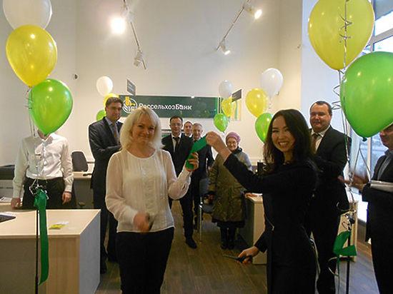 Россельхозбанк открыл новое отделение в Москве