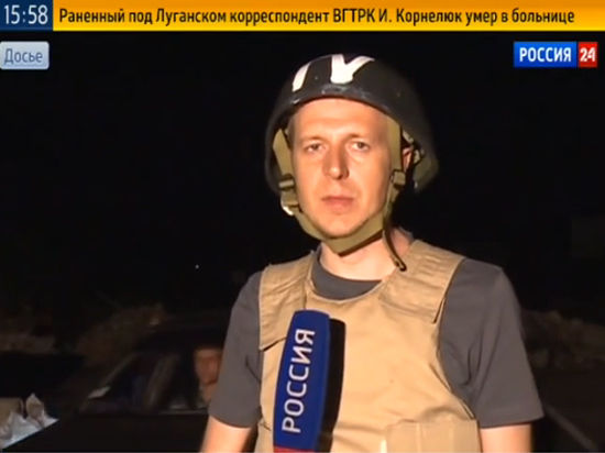 На Украине погиб журналист телеканала «Россия» Игорь Корнелюк