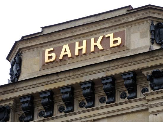 """""""Навигатор"""" заблудился: ЦБ лишил лицензии очередной банк"""