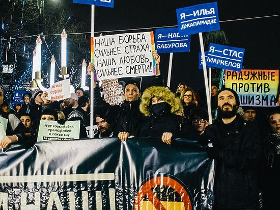 """Акцию памяти Маркелова и Бабуровой сопроводили криками """"Содом не пройдет!"""""""