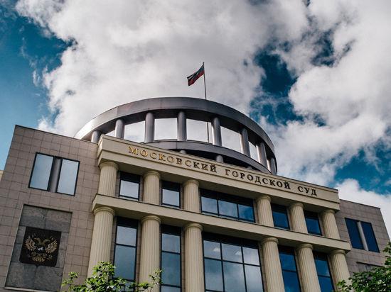 Мосгорсуд предлагает ввести электронный арест имущества