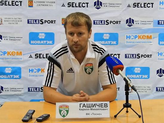 «Тосно»: «Тренер Гашичев жив и здоров, информацию о похищении мы опровергаем»