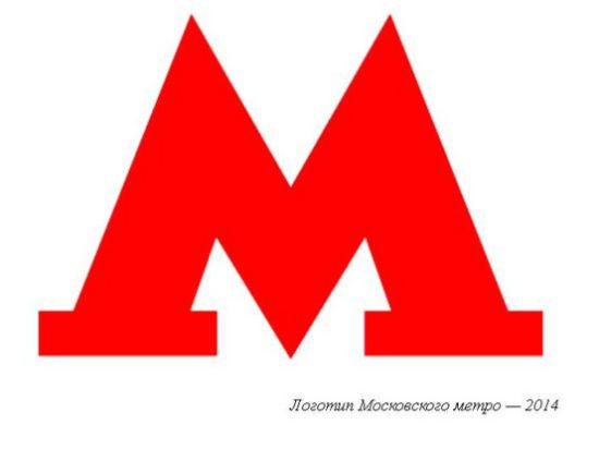 """Он представляет собой красную букву """"М"""""""