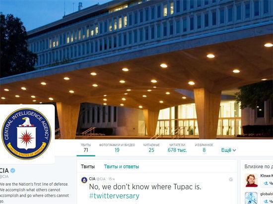 Сотрудники ЦРУ отметили месяц существования своего аккаунта в Twitter смешными постами