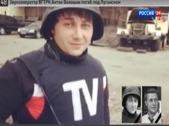 Убитого в Украине журналиста Волошина похоронят в четверг на Троекуровском кладбище