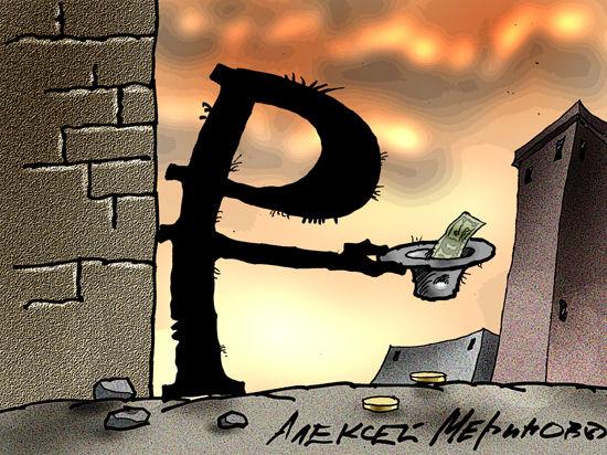 В рубль не верь, на доллар не надейся