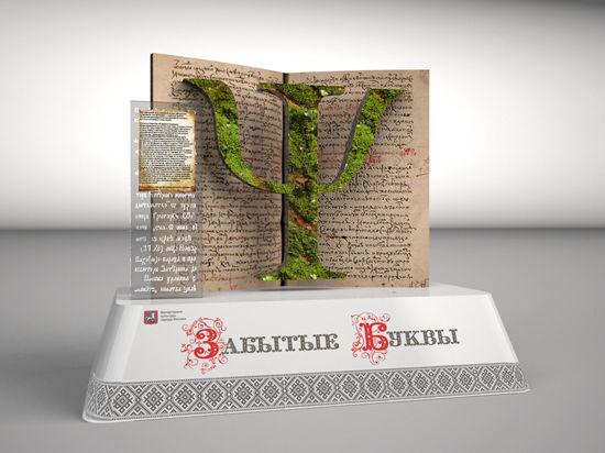 Какие буквы появятся в центре Москвы в День славянской письменности