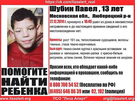 В Подмосковье пропал 13-летний мальчик-инвалид