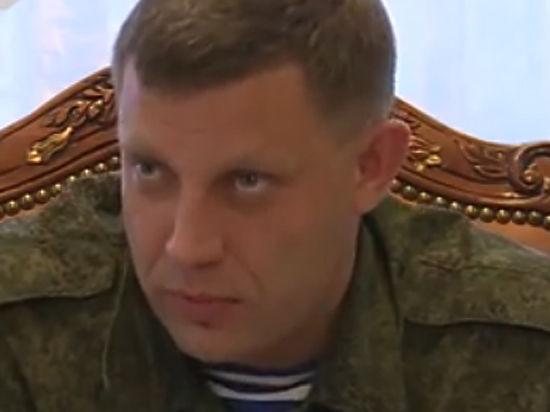 Глава ДНР Захарченко о катастрофе