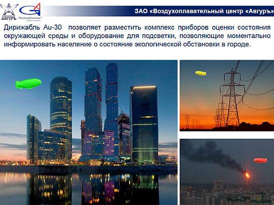Сероводород или ртуть? О качестве воздуха над Москвой расскажет цвет дирижаблей