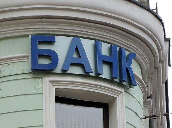 Госдума увеличила страховку по вкладам в два раза - до 1,4 миллиона рублей