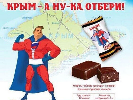 В России выпустили конфеты «Крым. А ну-ка, отбери!»
