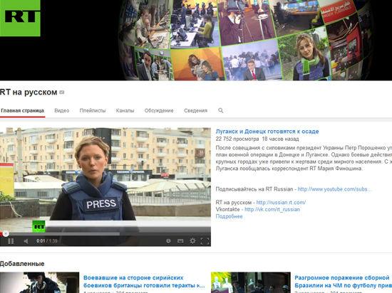 YouTube заблокировал канал Russia Today на Украине