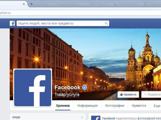 Facebook рассекретит