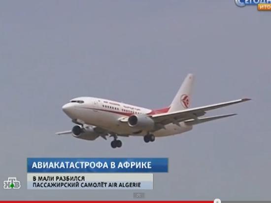 Обломки алжирского авиалайнера найдены в Мали
