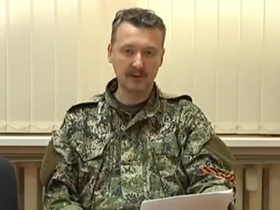 Стрелков: все проклинают Россию, которая дала надежду и бросила