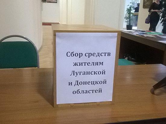 Депутатов призвали сдать деньги на помощь ДНР и ЛНР