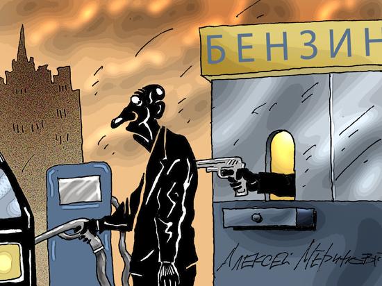 Фуа-гра — ерунда, а вот почему дорожает бензин?