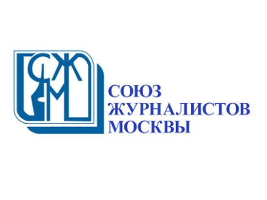Союз журналистов Москвы выражает соболезнования Людмиле Щербине