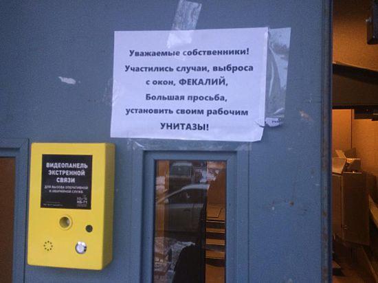 В Москве объявили войну летающим пакетам с фекалиями
