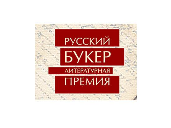 Кому достанутся лавры «Русского Букера»?