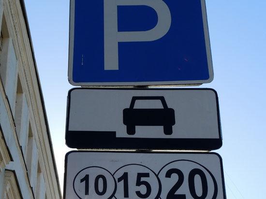Платную парковку возле онкоцентра им. Блохина признали незаконной