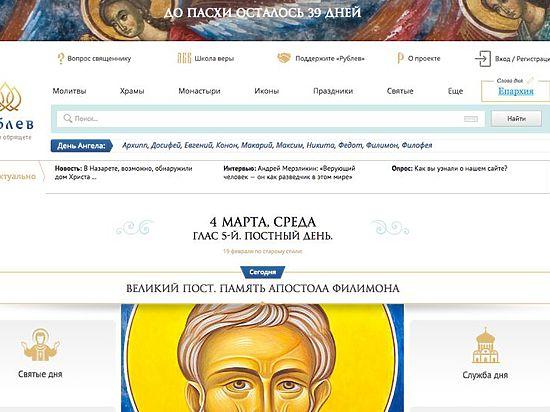 Член Совета по государственной культурной политике при Совете Федерации Юрий Грымов на своей странице в Фейсбуке разместилобъявлениеоб открытии первого православного поисковика