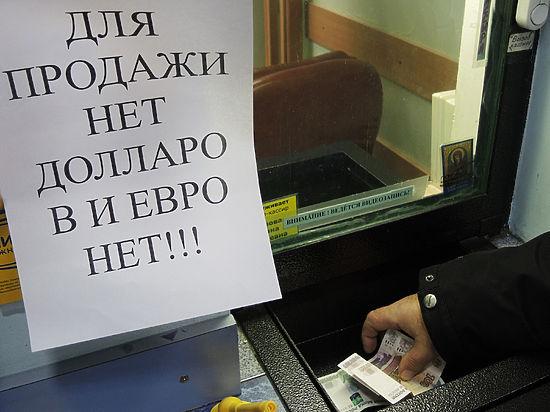 Власти рекомендуют россиянам хранить деньги в рублях