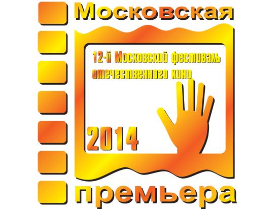 МОСКОВСКАЯ ПРЕМЬЕРА - 2014