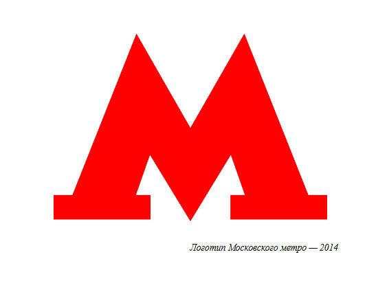 Блогеры высмеяли логотип московского метро студии Артемия Лебедева