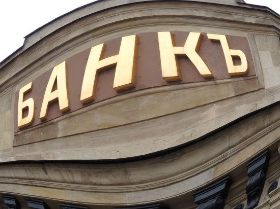 ЦБ проявил отзывчивость: «Экопромбанк» и «Арт-банк» лишились лицензий