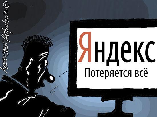 Яндекс гибридный. Митрофанов объяснил, как собираются «прижать» агрегаторы новостей