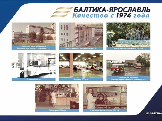 На филиале «БАЛТИКА-ЯРОСЛАВЛЬ» открылась фотовыставка, посвященная юбилею завода