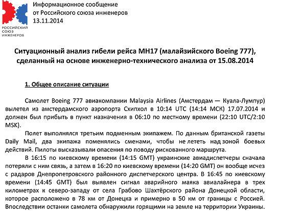 Экспертный доклад: катастрофа «Боинга» над Донецком «носит преднамеренный характер»