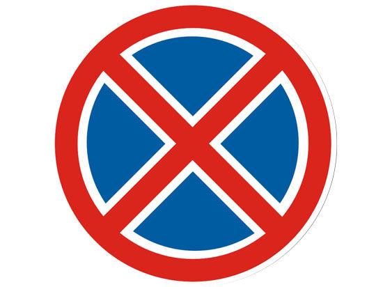 Знаки «Остановка запрещена» в центре Москвы будут действовать только днем