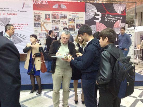 С 9 по 11 октября в стенах Национальной библиотеки Республики Дагестан имени Расула Гамзатова проходила 3-я Дагестанская книжная ярмарка «Тарки-Тау – 2014»