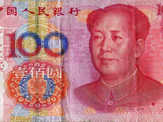 Когда юань станет мировой  валютой?