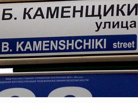 С домовых указателей в Москве уберут латинскую транскрипцию