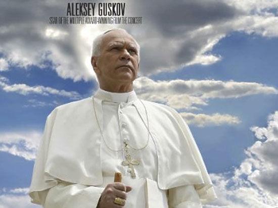 Алексей Гуськов в образе Папы Римского появится во Франции