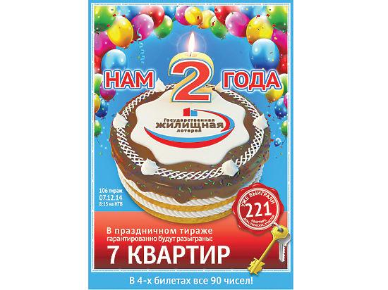 Два года празднуем новоселья с россиискими семьями!
