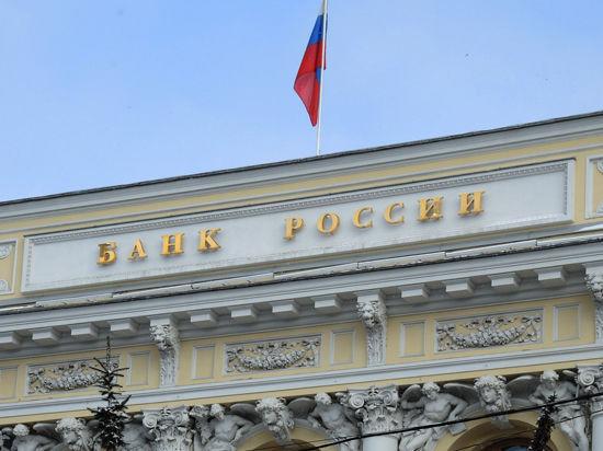 Банк России отозвал лицензии у банков