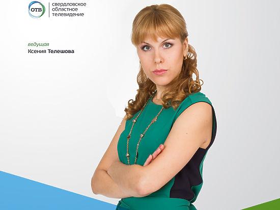 Коммунальные уроки  отКсении Телешовой