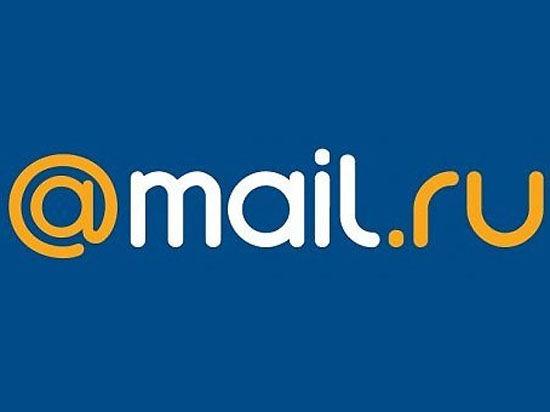 В Сеть просочились более 4,6 млн паролей от Mail.ru