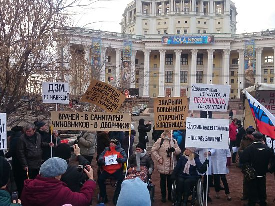 В Москве прошел митинг медиков