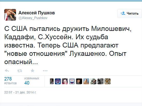 Пушков предостерег Лукашенко от дружбы с США, напомнив о судьбе Каддафи и Хусейна