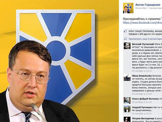 Советник Авакова пригрозил пранкеру Вовану уголовным делом: «Обменяем на Савченко»
